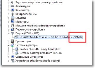 COM порт модема