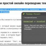Быстрый перевод текста с помощью Dicter