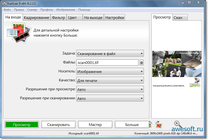программы для работы со сканером