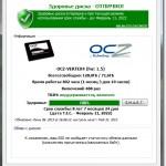 Рабочее окно SSDLife Free в котором отображается состояние SSD