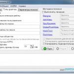Выбор типов файлов для проверки