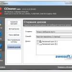 Дополнительные инструменты в программе CCleaner