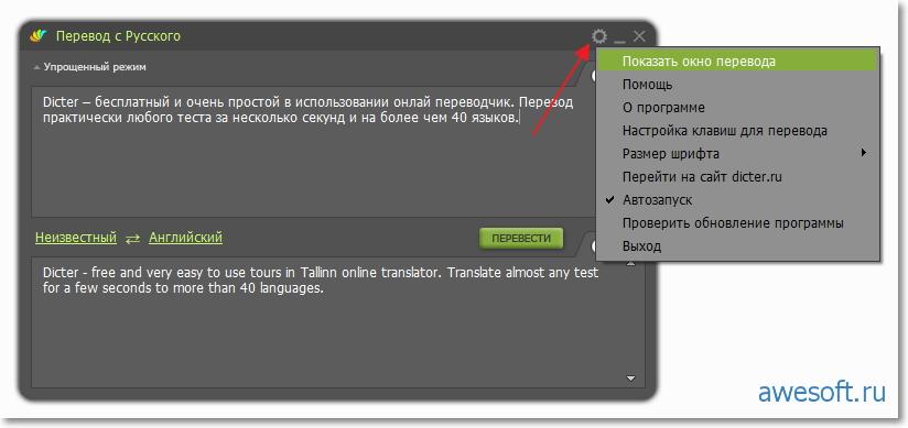 Скачать переводчик диктер на компьютер