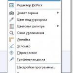 Иконка на панели уведомлений и меню