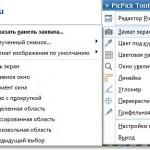 Выбор режима создания скриншота