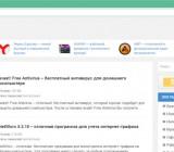 Скачать Opera с сайта awesoft.ru