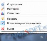Утилита NetTraffic на панели уведомлений