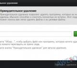 Принудительное удаление программ в IObit Uninstaller