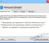 Настройки Hotspot Shield