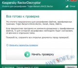 RectorDecryptor