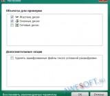 Настройка параметров сканирования