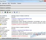 Check Device сообщает о проблемах с драйверами