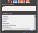 LimFlashFix
