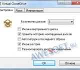Фото программы Virtual CloneDrive