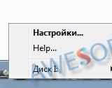 Утилита Virtual CloneDrive на панели уведомлений