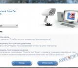 Фото установки программы PrivaZer