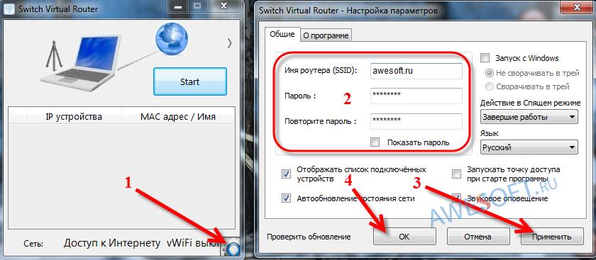 Настройка точки доступа вSwitch Virtual Router