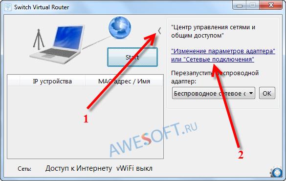 Открываем общий доступ к интернету дляSwitch Virtual Router