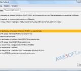 Расширенный режим переноса программ в WinToFlash