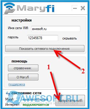 Запускаем виртуальный Wi-Fi в MaryFi