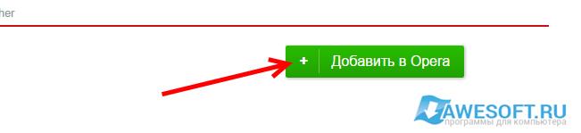 Установка дополнения в браузер