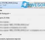 Утилита для удаления заблокированных файлов