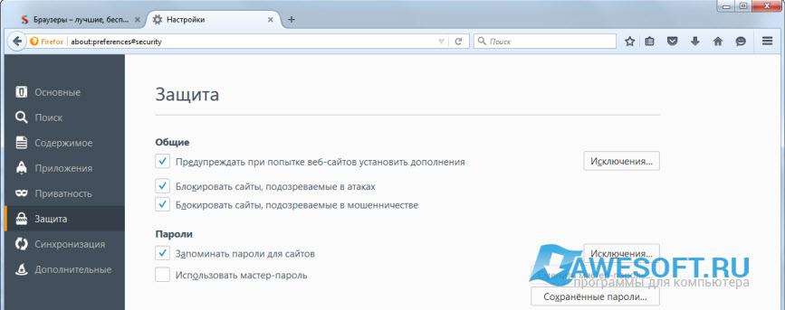 Безопасность браузера Mozilla Firefox
