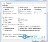 Настройки Microsoft Office Word Viewer