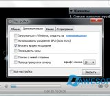 Плеер IP-TV Player для просмотра IPTV
