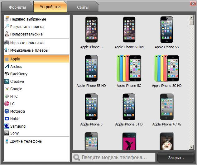 возможность выбора формата под мобильное устройство