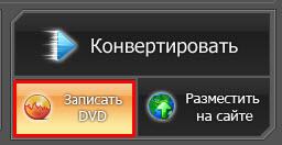 дополнительная функция ВидеоМАСТЕРа – запись DVD