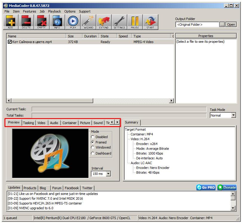 многофункциональный интерфейс программы