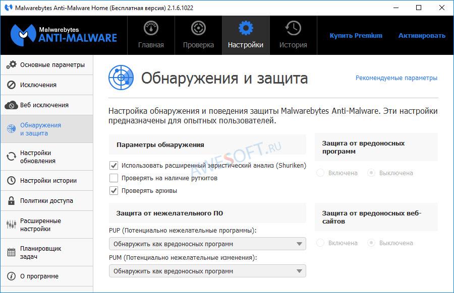 Настройка защиты компьютера в Malwarebytes Anti-Malwar