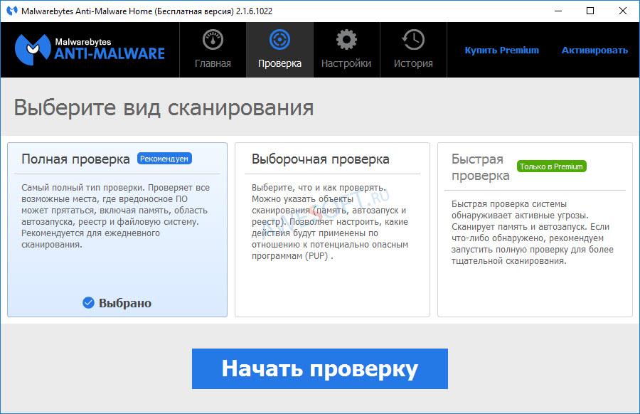 Разные варианты проверки компьютера в Malwarebytes Anti-Malwar