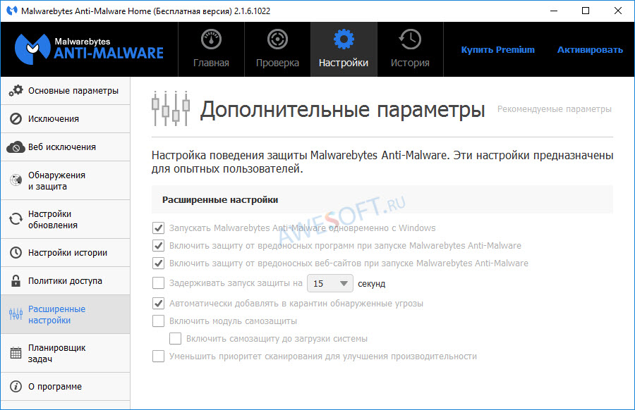 Раздел с настройками Malwarebytes Anti-Malware для опытных