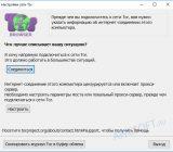 Настройки браузера Tor