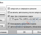 Настройки программы Live WebCam