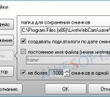 Программа для фото и записи видео с веб камеры