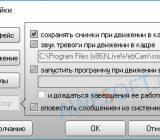 Автоматическая запись видео с веб-камеры