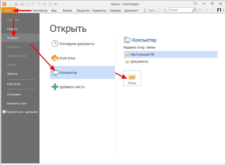 Открываем PDF на компьютере через Foxit Reader