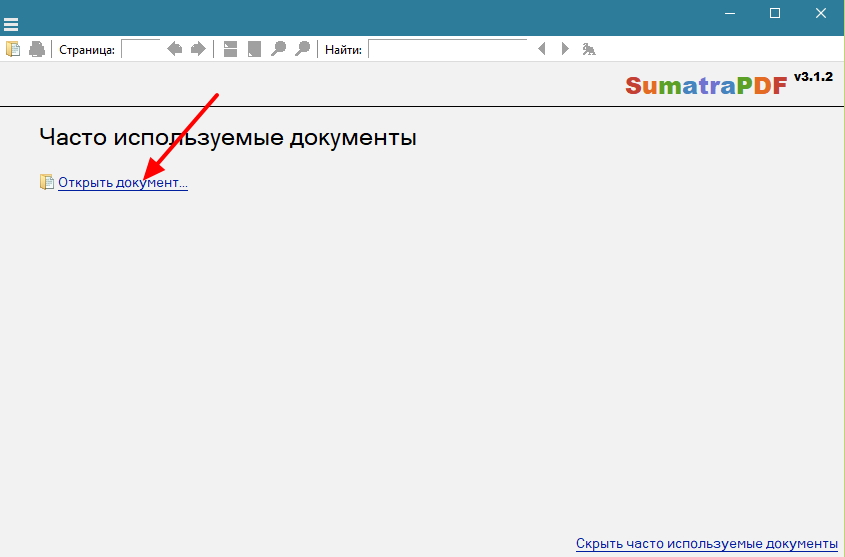 Sumatra PDF в Windows
