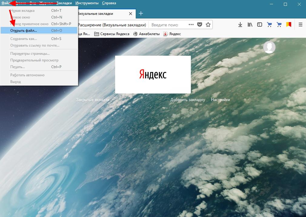 Как открыть PDF в Mozilla Firefox