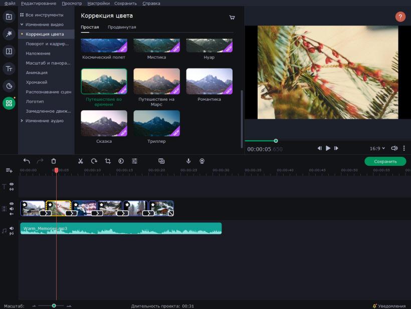 Movavi Slideshow Video Maker